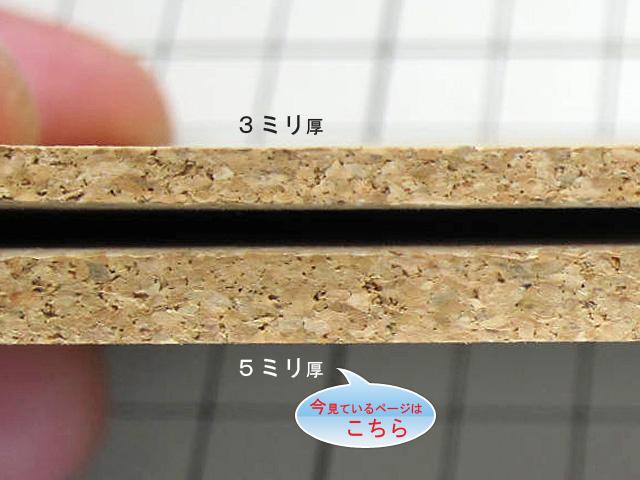 厚みの差5mmの場合